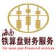 海南三亚财务记账报税,公司注册
