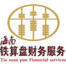 三亚注册公司一般纳税人申请