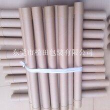 東莞紙管批發價,多少錢