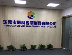 東莞市麗群包裝制品有限公司