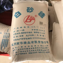 廣西南寧蔗糖壓榨龍田牌一級白砂糖供應圖片