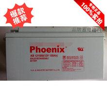 现货凤凰蓄电池KB121500Ah/Phoenix蓄电池报价