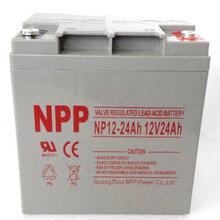 耐普NPP蓄电池NP12-2412V24AHUPS/EPS/直流屏专用原装正品特价