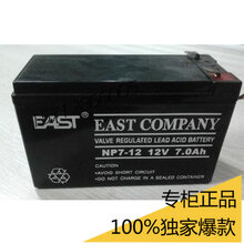 易事特EAST12V7AH蓄电池铅酸免维护蓄电池UPSEPS电源照明包邮