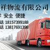 上海联祥物流有限公司(黄世良)