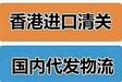专业香港直邮,香港跨境清关,香港一件代发服务。自有香港仓。