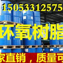 鳳凰牌環氧樹脂生產廠家環氧樹脂價格環氧樹脂生產商圖片