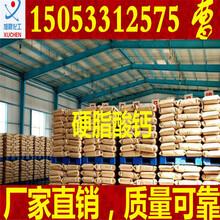 浙江硬脂酸鈣生產廠家,國標硬脂酸鈣工業級價格,山東硬脂酸鈣工廠直銷多少錢一噸圖片