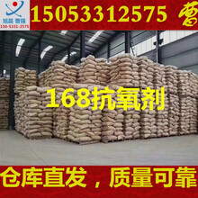 江蘇168抗氧劑生產廠家,國標168抗氧劑多少錢一噸,山東168抗氧劑工廠直銷價格圖片