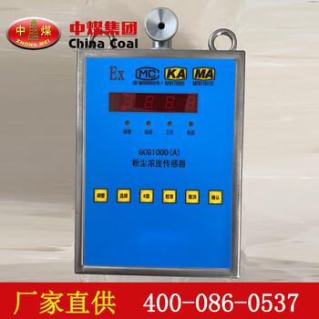 GCG1000(A)粉塵濃度傳感器作用GCG1000(A)粉塵濃度傳感器生產商