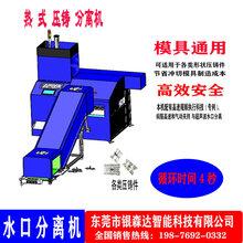 水口分离机压铸行业自动化设备-东莞银森达智能图片
