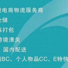 跨境电商服务商,专业的香港直邮进口清关,一件代发,香港仓储服务团队