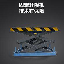 专业设计固定式升降机固定式液压升降机固定剪叉式升降平台