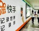 河北秦皇岛快手广告公司,秦皇岛本地图片