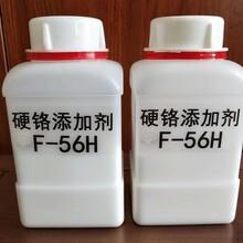 鍍鉻添加劑能提高深鍍能力和分散能力的硬鉻添加劑圖片