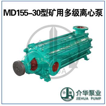 MD155-30X9,MD155-308,MD155-30X7型矿用泵