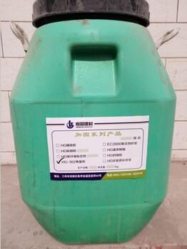 302混泥土界面处理剂就选甘肃恒固建筑材料厂家直销价格优惠
