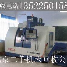 北京回收精品滚齿机,二手滚齿机回收公司图片