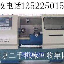 北京回收Z3063摇臂钻床,二手铣床回收公司图片