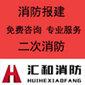 广东消防工程消防报建消防维保消防办理图片
