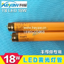 飞利浦18W黄光灯管驱蚊灯管黄金管抗UV图片