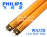 飛利浦led黃金燈管1.2m8W16W18W20WLED黃光燈管