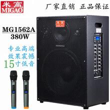 米高MG1562A樂隊演出專業音箱賣唱吉他音響380瓦大功率15寸音箱圖片