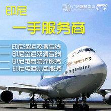 手機配件空運至印尼專線