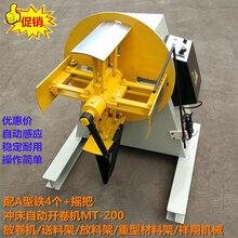 MT-200/300/400/500重型材料架沖床自動送料架鋼帶放卷機開卷機圖片