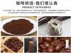 供應新鮮烘焙咖啡豆咖啡粉批發零售工廠直發可貼牌定制