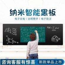 深圳蓝光数芯75寸纳米黑板班班通教学一体机智慧黑板厂家直销图片