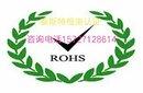 RoHS认证是什么?哪里可以办理?图片