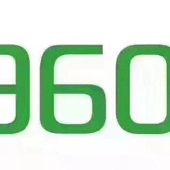 煙臺360,煙臺360推廣,煙臺360代理商-山東開誠信息技術有限公司