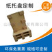 青岛厂家供应各类纸托盘高强度抗压纸托盘抗冲击力