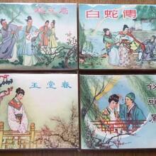 松江区连环画回收收购各年代小人书图片