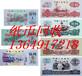 上海90年两元纸币回收三四套纸币收购价格·