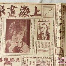 黄浦区文物资料图书回收老画报老杂志文学旧书回收图片