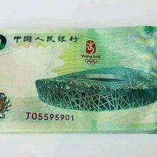 徐汇区纪念钞回收上海收藏纪念币收购公司图片