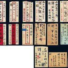 上海名人信札回收解放前老信封信件图片