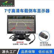 7寸车载液晶显示器倒车影像高清800480远驰私模宽压AV莲花头