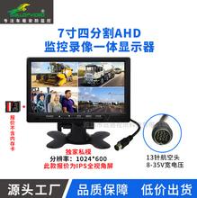 7寸车载显示器AHD四分割监控录像一体远驰私模
