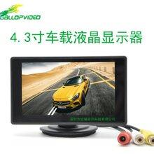 4.3寸显示器车载液晶镜面监视器480272高清全新