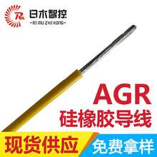 日木线缆硅胶高温线铁氟龙电线AGR-6平方硅胶高温线厂家直销
