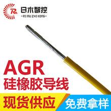 日木线缆直销硅胶高温线铁氟龙电线AGR-25平方