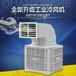 嘉興水空調制冷冷風機安裝南湖降溫水空調冷風機安裝管道價格