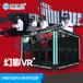 幻影星空VR游戲機廠設備真人行走平臺體感一體機景區兒童樂園項目