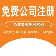 上海嘉定區注冊公司工商注冊流程和費用