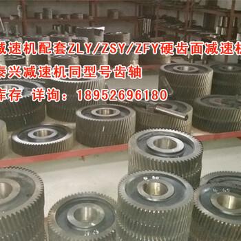 ZSY400-50硬齒面減速器一軸二軸三軸配件總成