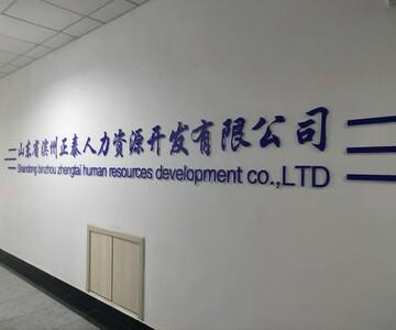 山東省濱州正泰人力資源開發有限公司