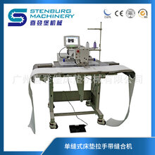 廣州廠家喜登堡HF-2床墊拉手帶縫紉機多種花型全自動床墊縫紉機